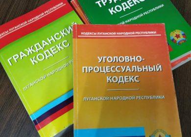 Закон ЛНР «Об адвокатской деятельности и адвокатуре»