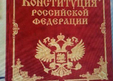 ОБНОВЛЁННЫЙ ТЕКСТ КОНСТИТУЦИИ РОССИЙСКОЙ ФЕДЕРАЦИИ